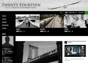 マガジン、ブログ用の無料WordPressテーマ「Twenty-Fourteen」のトップページイメージ