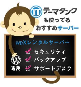 Wordpress完全特化サーバー テーマタンクもおすすめ!