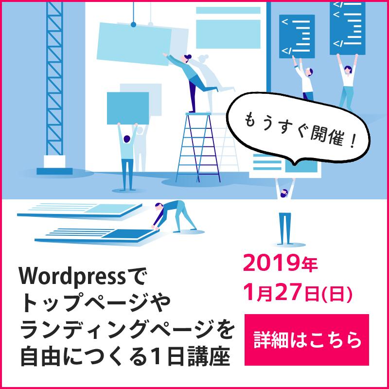 WordPressでトップページやランディングページを自由につくる1日講座